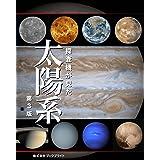 探査機が見た 太陽系【第3版】