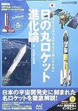 「はやぶさ2」打ち上げをもっと楽しむために 日の丸ロケット進化論 ~分解できる「イプシロン」超精密ペーパークラフト付き…