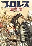 プロレス狂想曲 (ヤングジャンプコミックス)