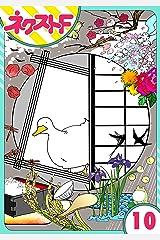【単話売】あひると24節気72候 10話 (ネクストFコミックス) Kindle版