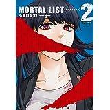 MORTAL LIST モータルリスト(2) (ヤングガンガンコミックス)