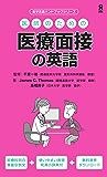 医師のための医療面接の英語 医学英語ハンドブックシリーズ (アスク出版)
