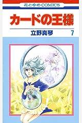 カードの王様 7 (花とゆめコミックス) Kindle版