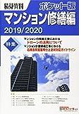 積算資料ポケット版 マンション修繕編〈2019/2020〉マンションの修繕工事におけるドローンの活用について マンション…