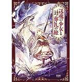 送魂の少女と葬礼の旅 2巻 (ゼノンコミックス)