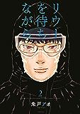 リウーを待ちながら(2) (イブニングコミックス)