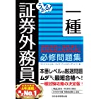 うかる! 証券外務員一種 必修問題集 2020-2021年版 (日本経済新聞出版)