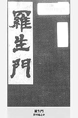 羅生門 (国立図書館コレクション) Kindle版