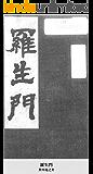 羅生門 (国立図書館コレクション)