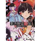 東方智霊奇伝1 反則探偵さとり (電撃コミックスEX)