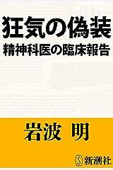 狂気の偽装―精神科医の臨床報告―(新潮文庫) Kindle版
