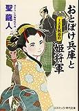 おとぼけ兵庫と姫将軍 (第2巻) (コスミック・時代文庫)