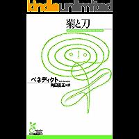 菊と刀 (光文社古典新訳文庫)