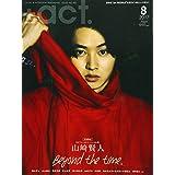 +act. ( プラスアクト )―visual interview magazine 2017年 8月号