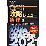 2021大学入学共通テスト攻略レビュー 地理B (河合塾シリーズ)
