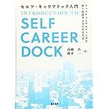 セルフ・キャリアドック入門: キャリアコンサルティングで個と組織を元気にする方法
