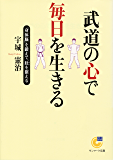 武道の心で毎日を生きる (サンマーク文庫)