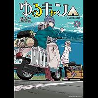 ゆるキャン△ 8巻【Amazon.co.jp限定描き下ろし特典付】 (まんがタイムKRコミックス)