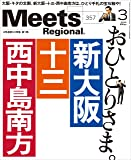 Meets Regional 2018年3月号[雑誌]