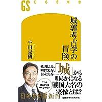 城郭考古学の冒険 (幻冬舎新書)