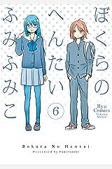 ぼくらのへんたい(6) (RYU COMICS) Kindle版