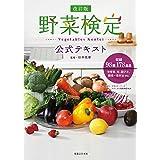 改訂版 野菜検定公式テキスト