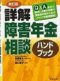 新訂版 詳解障害年金相談ハンドブック