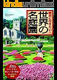 絶対に行きたい! 世界の名庭園 (中経の文庫)