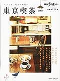 散歩の達人 東京喫茶 (旅の手帖MOOK)