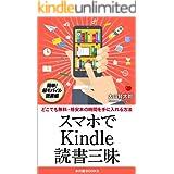 スマホでKindle読書三昧: 読みたい本と知識が自由自在のスマート読書! 読書三昧シリーズ (2)