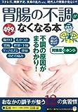 胃腸の不調がなくなる本 (TJMOOK ふくろうBOOKS)