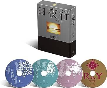 白夜行 完全版 Blu-ray BOX(4枚組)