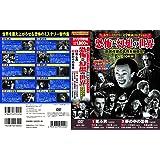 ホラー ミステリー 文学映画 コレクション 笑ふ男 DVD10枚組 ACC-184