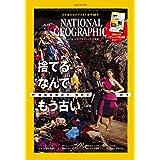 ナショナル ジオグラフィック日本版 2020年3月号<創刊300号記念 特製付録付き>[雑誌]
