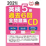 2021年度版 英検5級 過去6回全問題集CD (旺文社英検書)