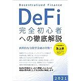DeFi 完全初心者への徹底解説: 画期的な分散型金融の実像