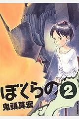 ぼくらの(2) (IKKI COMIX) Kindle版