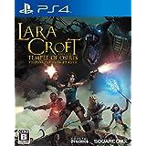 ララ・クロフト アンド テンプル オブ オシリス - PS4