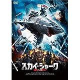 スカイ・シャーク [DVD]