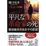 平凡な革命家の死 警部補卯月枝衣子の思惑 (祥伝社文庫)