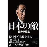 日本の敵 (ワニの本)