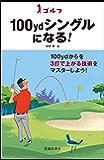 ゴルフ 100ydシングルになる! 池田書店のゴルフシリーズ