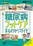 糖尿病フットケアまるわかりガイド: 図解と写真で重要足病変と必須手技を完全マスター (糖尿病ケア2019年秋季増刊)