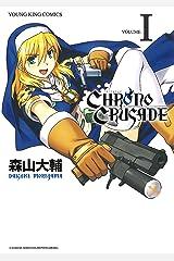 クロノクルセイド(新装版)(1) (ヤングキングコミックス) Kindle版