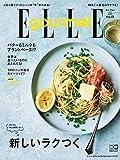 ELLE gourmet (エル・グルメ) 2020年 07月号