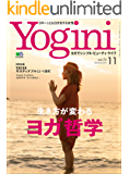 Yogini(ヨギーニ) 2019年11月号 Vol.72(生き方が変わるヨガ哲学)[雑誌]