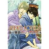SUPER LOVERS 第14巻 (あすかコミックスCL-DX)