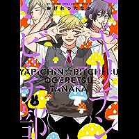 ヤリチン☆ビッチ部 (4) (バーズコミックス ルチルコレクション リュクス)
