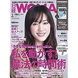 日経ウーマン2021年2月号【表紙:綾瀬はるか】