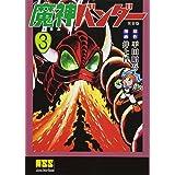 魔神バンダー〔完全版〕(3) (マンガショップシリーズ 383)